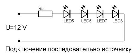 Светодиодная гирлянда 12 вольт своими руками 47